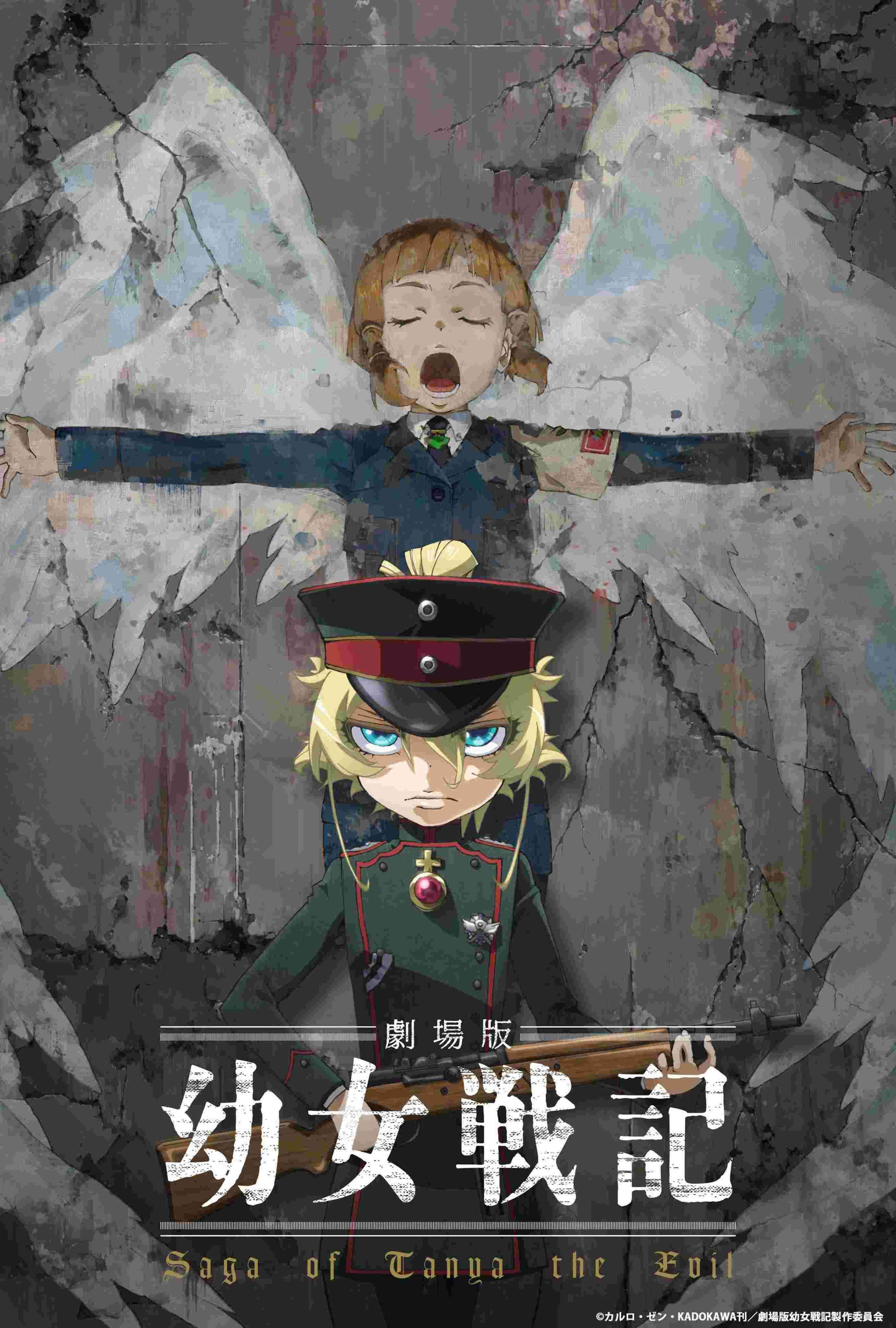 Youjo Senki Movie: Manner Eizou